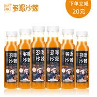 然萃多喝沙棘320ml*6瓶裝 沙棘汁飲品果味果汁飲料