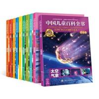 《中國少年兒童百科全書 》全套10冊裝