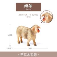 Wenno 仿真動物模型 綿羊