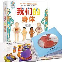 《乐乐趣·我们的身体》3D立体书