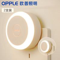 歐普照明(OPPLE)led光敏感應小夜燈紅外人體感應床頭燈嬰兒喂奶燈起夜燈 (2個裝)