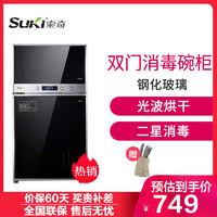 索奇(Suki)ZTP88-8 78L 立式U霸3D光波立體殺菌消毒柜 臭氧高溫紅外線消毒柜