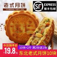 東北五仁月餅100g*10塊 老式傳統糕點散裝青紅絲豆沙棗泥芝麻包郵