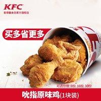百亿补贴:肯德基 KFC 吮指原味鸡(1块装)多次券 8份