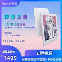 掌閱iReader C6彩色墨水屏6英寸pdf電子紙學生看讀書平板電紙書觸摸彩屏電子書閱讀器