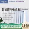 31日0點:Aqara 智能窗簾電機B1(鋰電池版)電動窗簾米家(MIJIA)app聯動 鋰電池版智能窗簾電機+3米內安裝服務