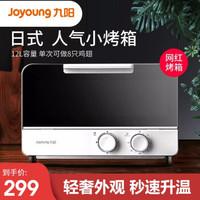 九陽 Joyoung 電烤箱上下獨立溫控 精準定時 小巧時尚12L容量 專業烘焙 KX12-J81
