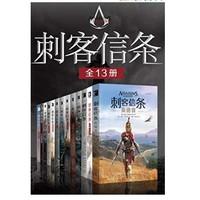 《刺客信条全集》全13册  Kindle电子书