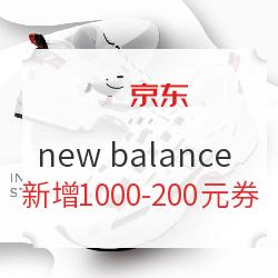 京东 new balance 燃购24小时