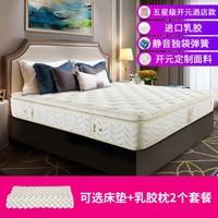 喜臨門五星級開元酒店款 乳膠靜音獨袋彈簧床墊 1.5*2.0米床墊+2個乳膠枕套裝