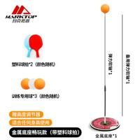 【中通包郵】乒乓球訓練器(金屬底+支撐桿1根+專用球3個+球拍*2+高度調節器)