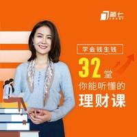 值友专享:简七32堂理财课 教你学会钱生钱