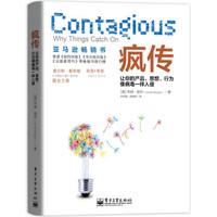 《瘋傳:讓你的產品、思想、行為像病毒一樣入侵》(樊登博士力薦)