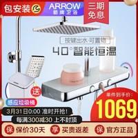 箭牌衛浴(ARROW)衛浴淋浴器家用輕奢明裝淋雨噴頭 三功能恒溫置物花灑(新款熱薦)