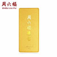 周六福 珠寶投資金條Au9999金條黃金足金金磚送禮 AA122470 30g