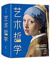 《作家榜經典:藝術哲學》Kindle版