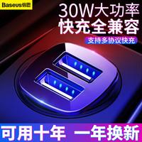 Baseus 倍思 車載充電器點煙器雙USB  30W 雙QC3.0  黑色