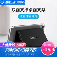 ORICO 奧睿科 桌面手機支架 *10件