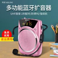 科凌 K8無線藍牙小蜜蜂擴音器