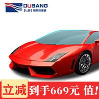 DUBANG(杜邦) 汽車貼膜 經典風光前擋 中黑側后 全車膜 中隱隔熱 轎車/SUV適用