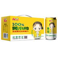 眾果美味果汁黃小帥兒童蘋果汁飲料310ml*12整箱包郵