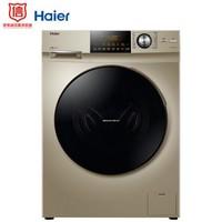 29日10点:Haier 海尔 EG10014HB709G 10KG 洗烘一体机