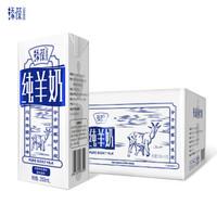 添葆 純羊奶原生高鈣奶純山羊奶1箱