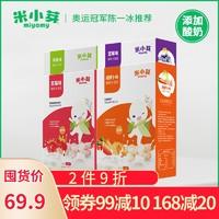 米小芽1歲寶寶零食酸奶原味溶豆奶豆無添加18g*4
