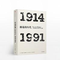 《見識叢書·極端的年代:1914—1991》