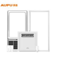 奧普(AUPU)浴霸QDP6626B廚衛套裝:風暖浴霸6626B+高端涼霸BC15-1D+長燈ZDL5020AK