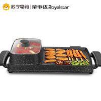 榮事達涮烤兩用SK160C電烤盤電烤爐無煙燒烤爐家用電烤盤韓式鐵板