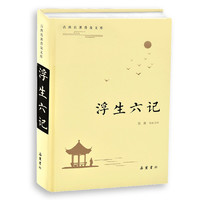 《浮生六記》岳麓書社出版 精裝版