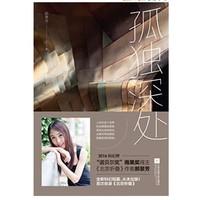 《孤獨深處》 Kindle電子書(收錄雨果獎提名作品《北京折疊》)