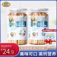 貝兜 兒童零食猴頭菇高鈣手指餅干食品炭燒棒160g*2罐