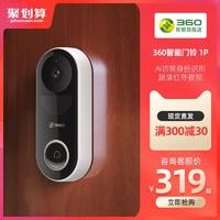 360無線智能電子門鈴監控家用高清遠距離樓宇可視對講防盜門貓眼