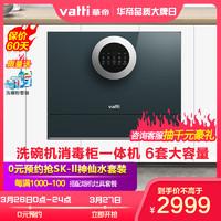 華帝(vatti)JWT6-iC3 6套大容量洗碗機 熱風烘干 臺嵌兩用 洗消烘存四合一 75℃高溫煮洗