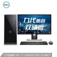 DELL 戴尔 灵越 3670 台式电脑整机(i5-9400、8GB、256GB+1TB、独显、23.6英寸屏幕)