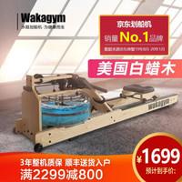 哇咖(Wakagym)劃船機水阻家用雙軌實木劃船器 美國白蠟木原木色無極水阻(48小時發貨)