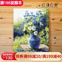 自油自畫 diy數字油畫靜物花卉手繪油畫 紫丁香與雛菊 40*50CM綁好實木內框