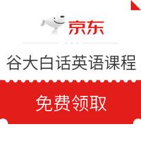 京东PLUS会员:价值399元谷大白话英语课程