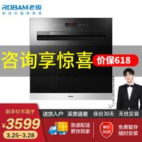 老板(Robam) 老板(ROBAM)抽屜式全自動軟水洗碗機W771X