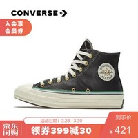 CONVERSE匡威官方 Breaking Down Barrier 高幫 167057C 黑色/167057C