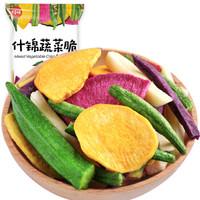 百草味 綜合蔬菜干60gx2袋  果蔬干秋葵脆水果片零食即食 *8件