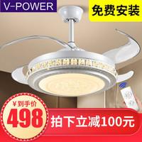 V-POWER 殼牌 LED隱形吊扇燈