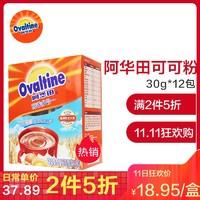 阿華田 Ovaltine coco粉營養多合一隨身包冷巧克力速溶可可粉沖飲品30g*12 *2件