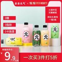親親元氣氣泡蘇打水無糖飲料0卡路里無熱量水果味汽水飲料300ML*5瓶裝整箱 5種口味組合裝300ML *5件