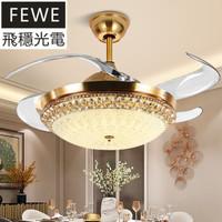 飛穩  隱形吊扇燈LED水晶風扇燈 斜口_52寸三色變光60W+遙控 *3件