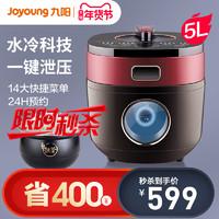 Joyoung/九陽 Y-50K2 電壓力鍋智能家用多功能5L水冷預約鐵釜飯煲
