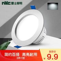 nvc-lighting 雷士照明 LED筒燈 3W 開孔7.5-8.5cm *3件
