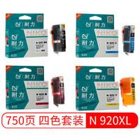耐力N 920XL 四色墨盒套裝 *3件